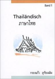 Thailändisch 1. (Lernmaterialien)