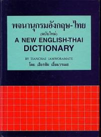 A New English-Thai Dictionary