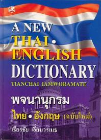 A New Thai-English Dictionary
