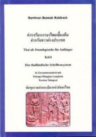 Thai als Fremdsprache für Anfänger