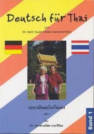 Deutsch für Thai, Band 1