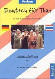 Deutsch für Thai, Band 2