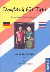 Deutsch für Thai, Band 3