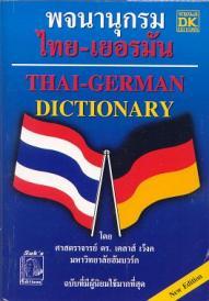 THAI-DEUTSCHES WÖRTERBUCH