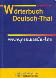Wörterbuch Deutsch-Thai