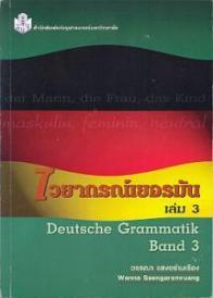 Deutsche Grammatik, Wanna Saengaramruang